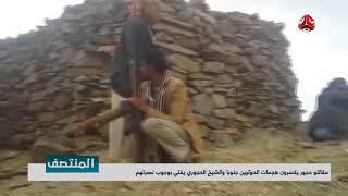 مقاتلو حجور يكسرون هجمات الحوثيين جنوبا والشيخ الحجوري يفتي بوجوب نصرتهم     تقرير يمن شباب