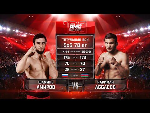 ВОТ ЭТО БОЙ! ОТДАЛИ ВСЕ СИЛЫ! Шамиль Амиров vs. Нариман Аббасов / Shamil Amirov vs. Nariman Abbasov