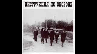 02 Інструкція по обороні 37-ий (А Струков, подпев Лєтов, Неумоев)