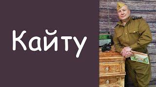 Радик Миннибаев: «Кайту» / Татарские клипы / Татар-Популяр