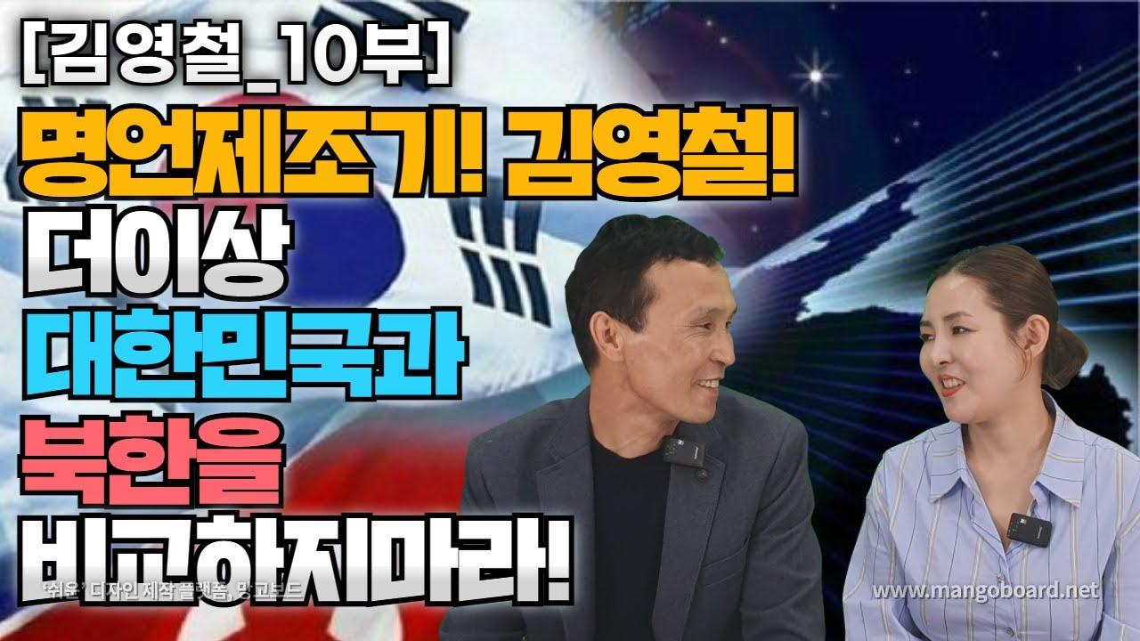 [김영철_10부] 대한민국에 와서 팔자고쳤다! 더이상 북한과 비교하지마라!