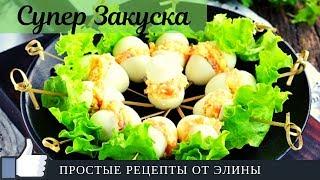Закуска ФАРШИРОВАННЫЕ ПЕРЕПЕЛИНЫЕ ЯЙЦА.