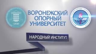 Воронеж Народный институт -  повышение грамотности в сфере ЖКХ