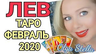 ЛЕВ ТАРО на ФЕВРАЛЬ 2020 года /ЛЕВ ФЕВРАЛЬ 2020
