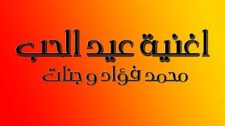 حصرياً  أغنية عيد الحب || محمد فؤاد وجنات || Love 2018 😍💗