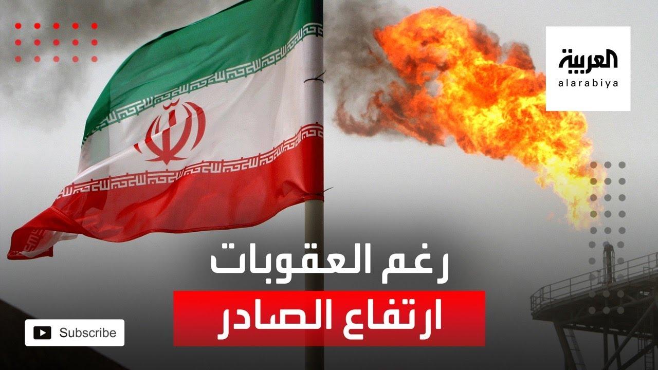 كيف ارتفعت صادرات نفط إيران رغم العقوبات؟  - نشر قبل 6 ساعة
