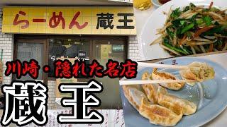 【食旅】川崎の隠れた名店紹介シリーズ!今回はヤンググループ御用達「蔵王」