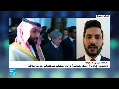 أنباء عن وساطة جزائرية لإنهاء حرب اليمن بعد زيارة الأمير محمد بن سلمان