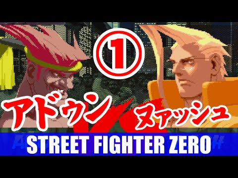[1/4] アドン(Adon) Playthrough - STREET FIGHTER ZERO