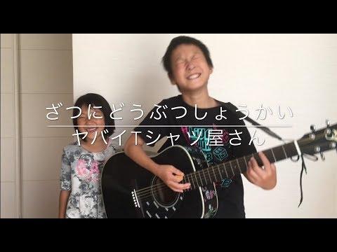【kensei&tukuyo】ざつにどうぶつしょうかい/ヤバイTシャツ屋さん を弾き語りしてみた!10歳&6歳!