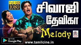Sivaji devika melody songs | Music Box
