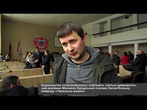 Телеканал АНТЕНА: Хто заплатить за спорткомплекс черкаські депутати звернулися до Верховної Ради