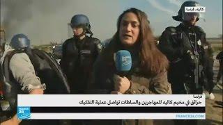السلطات الفرنسية تواصل عملية تفكيك مخيم كاليه والحرائق مستمرة