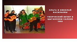 Дуэт Ольги и Николая Васильевых