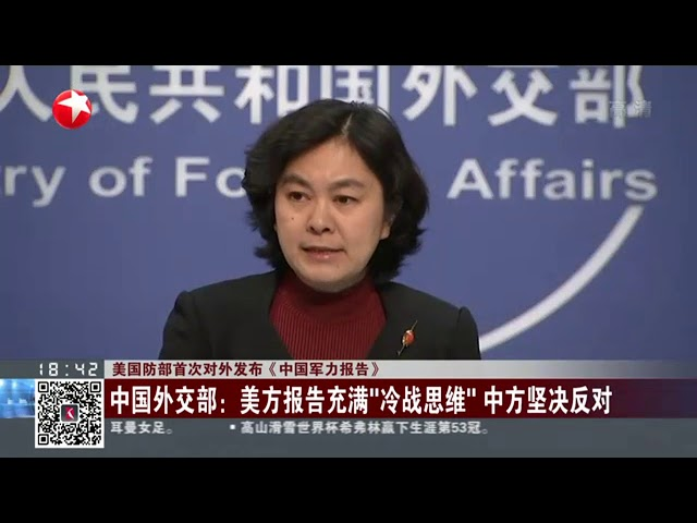 """美国防部首次对外发布《中国军力报告》:中国外交部——美方报告充满""""冷战思维"""" 中方坚决反对"""