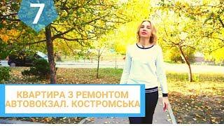 7 Купити квартиру з ремонтом в м. Рвне. Автовокзал. вул. Костромська. Площа 75 м.кв.