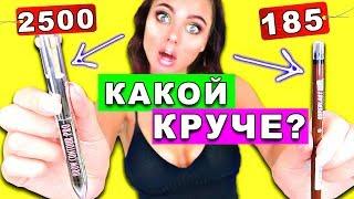 Карандаш для бровей за 2500 тысячи VS за 185 Рублей / Дорого VS Дешево