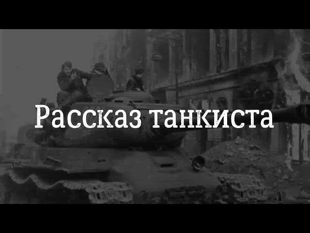 Изображение предпросмотра прочтения – МаксимЛюбчак читает произведение «Рассказ танкиста» А.Т.Твардовского