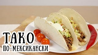 Тако рецепт | Мексиканская кухня [ CookBook | Рецепты ]