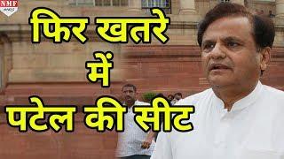 Ahmed Patel की Rajya Sabha Seat पर फिर मंडराया खतरा, High Court ने भेजा Notice