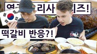 영국요리사가 떡갈비를 처음 먹어 봤는데?! 영국 요리사 한국 음식 투어 2탄 14편!!