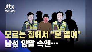 """모르는 여성 집에서 """"문 열어"""", 체포된 남성 양말 속엔… / JTBC 사건반장"""