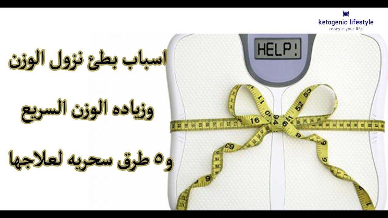 اهم 5 أمور تسبب عدم نزول الوزن والسمنه السريعه وطرق علاجهم Youtube