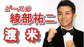 お笑いコンビのピース綾部祐二(38)は8日、都内で会見を開き、ニュ...