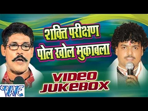 Shakti Parikshan Muqabala - Arvind Singh Abhiyanta - Video Jukebox - Bhojpuri Hit Songs 2016 New