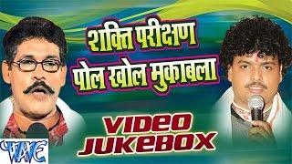 Gambar cover Shakti Parikshan Muqabala - Arvind Singh Abhiyanta - Video Jukebox - Bhojpuri Hit Songs 2016 New