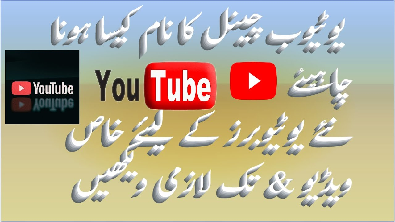 Youtube Channel Names Ideas | Important Steps to Pick Your Channel Name | Sincerely Friend