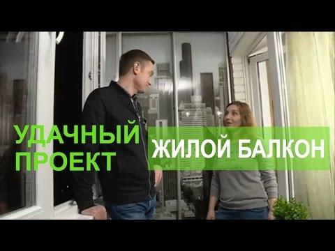 Как превратить балкон в жилое помещение - Удачный проект - Интер