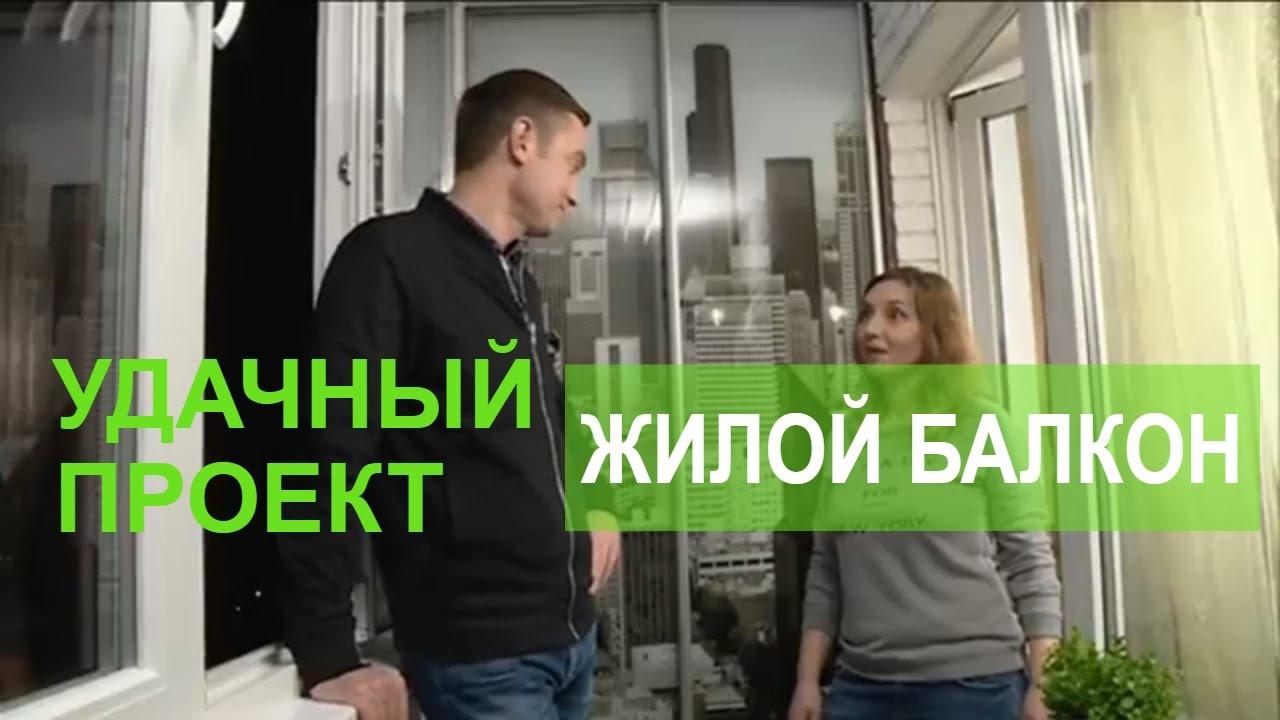 Как превратить балкон в жилое помещение