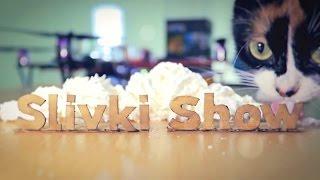 Slivki Show закрыли!!!