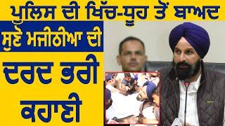 Police की धका-मुकी से बाद, सुने Bikram Singh Majithia की दर्द भरी कहानी