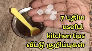 7 new useful kitchen tips/7 amazing useful kitchen tips in tamil/7 புதிய சமையலறை டிப்ஸ்