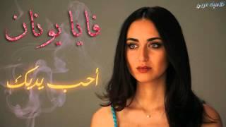 فايا يونان - احب يديك - Faia Younan - كلاسيك عربي
