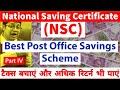 Savings Part 4: NSC- National Saving Certificates   Best Post Office Savings Scheme   in Hindi