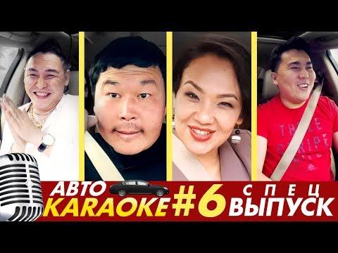 Кайрат Кыргыз | Чыпалак Баатыр | Гульзат Мамытбек | Авто Караоке | Эрмек Нурбаев - Прикольное видео онлайн
