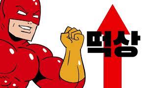떡상맨과 함께하는 세계최초 펀드레이징 플랫폼 코나코인!