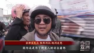《今日亚洲》 20200317| CCTV中文国际