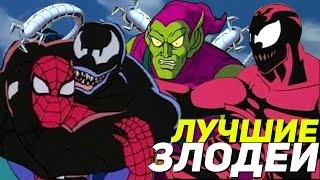 ЧЕЛОВЕК-ПАУК 1994 - ТОП 5 ЛУЧШИХ ЗЛОДЕЕВ