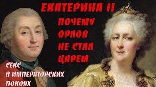 Екатерина II. Почему Григорий Орлов не стал царем. Секс в императорских покоях. ИнформКонТроль №68