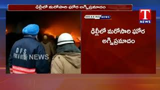 Fire Accident at Bulb Manufacturing Factory in Delhi  Telugu