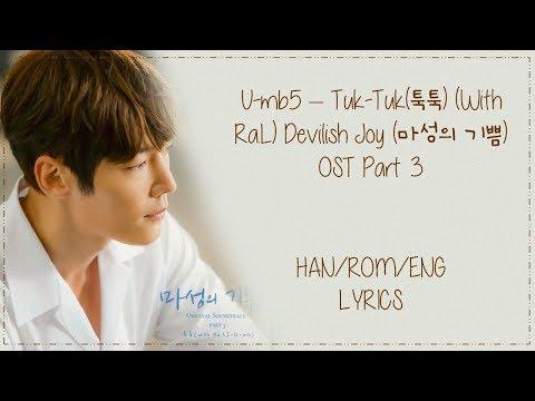 U-mb5 – Tuk-Tuk(툭툭) (With Ra.L) Devilish Joy (마성의 기쁨) OST Part 3 Lyrics