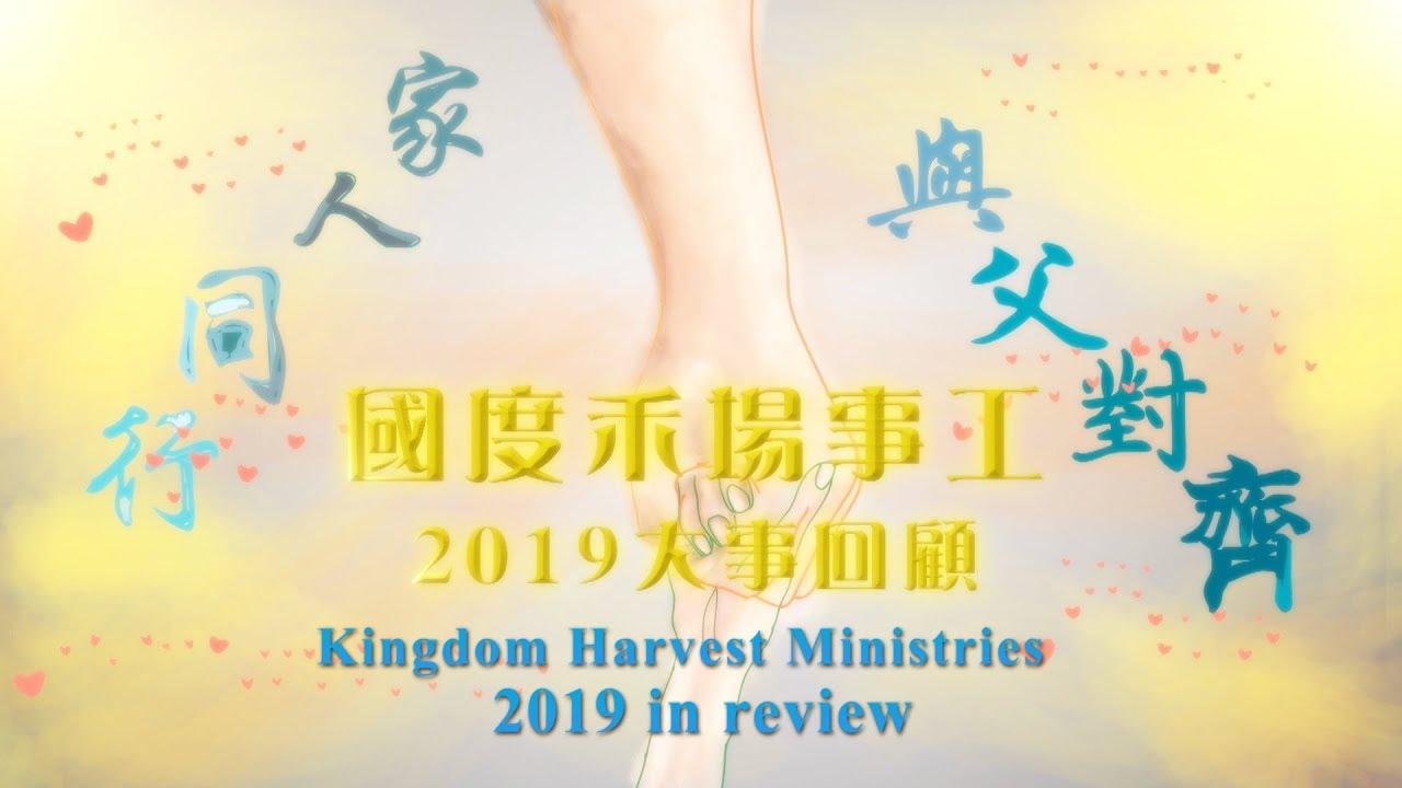 KHM 2019 in Review (Eng Subtitles)英文字幕 17.12.2019│ 國度禾場事工 基督恩典教會 KHM - YouTube