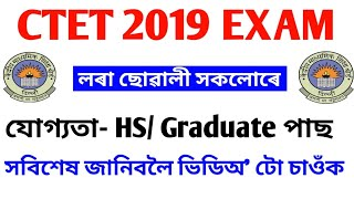 CTET Exam Notification 2019, Apply Online || Central Teacher Eligibility Test || Full Details