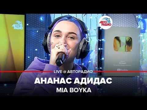 🅰️ MIA BOYKA  - Ананас Адидас (LIVE @ Авторадио)