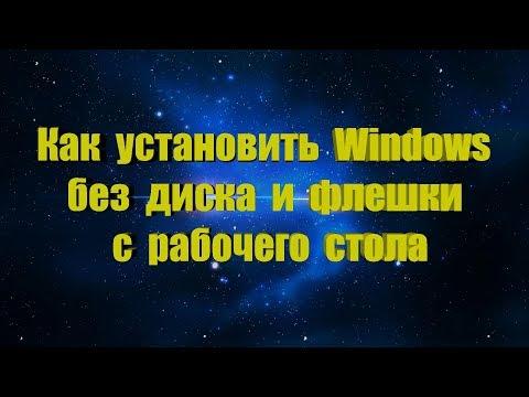 Как установить Windows без диска и флешки