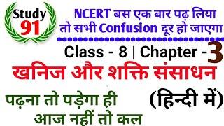 Download खनिज और शक्ति संसाधन । NCERTclass 8  by Nitin sir Mp3 and Videos